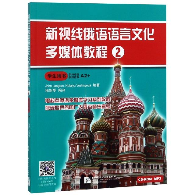新視線俄語語言文化多媒體教程(2學生用書)