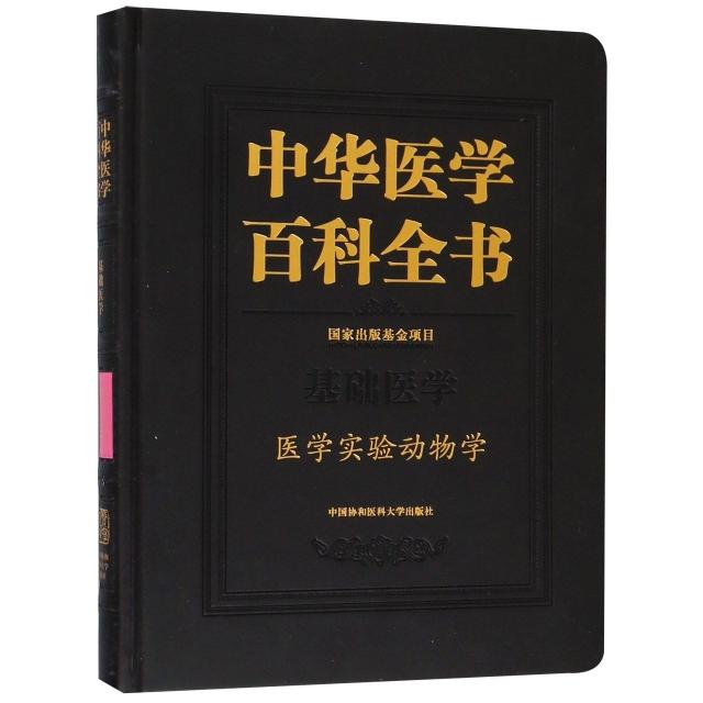 中華醫學百科全書(基礎醫學醫學實驗動物學)(精)