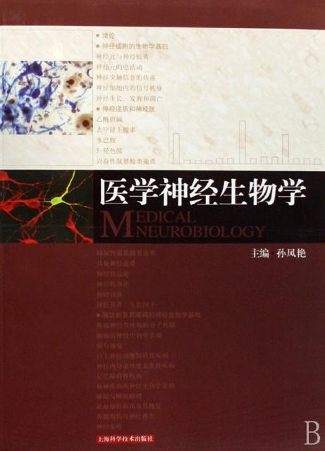 醫學神經生物學
