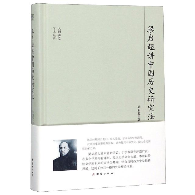 梁啟超講中國歷史研究法(精)/大師講堂