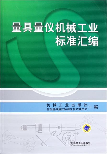 量具量儀機械工業標準彙編