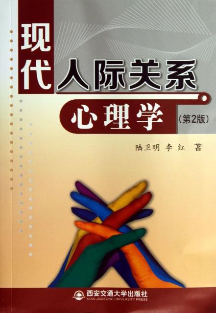 現代人際關繫心理學(第2版)