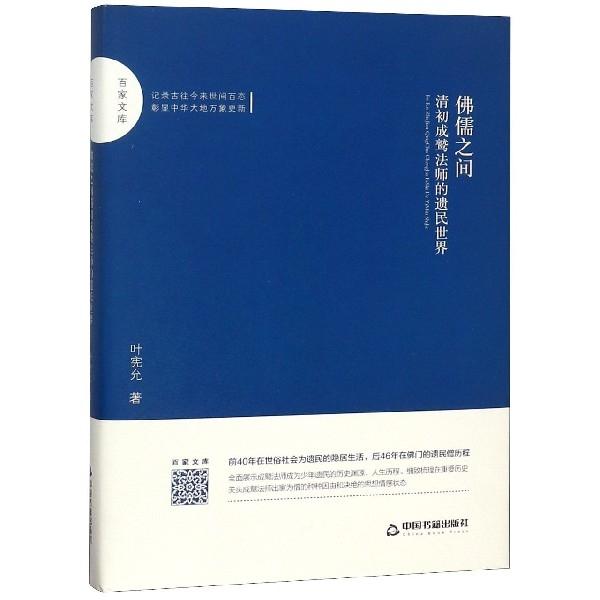 佛儒之間(清初成鷲法師的遺民世界)(精)/百家文庫