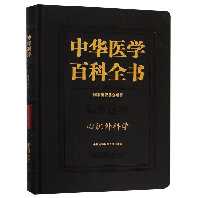 中華醫學百科全書(臨床醫學心髒外科學)(精)