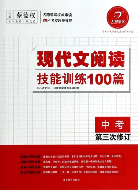 現代文閱讀技能訓練100篇(中考第3次修訂)