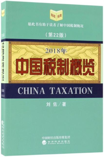 2018年中国税制概