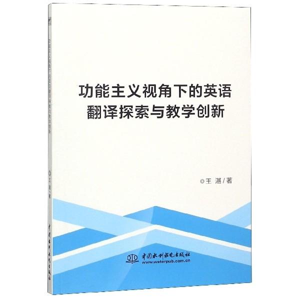 功能主義視角下的英語翻譯探索與教學創新