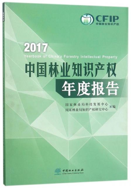 2017中國林業知識