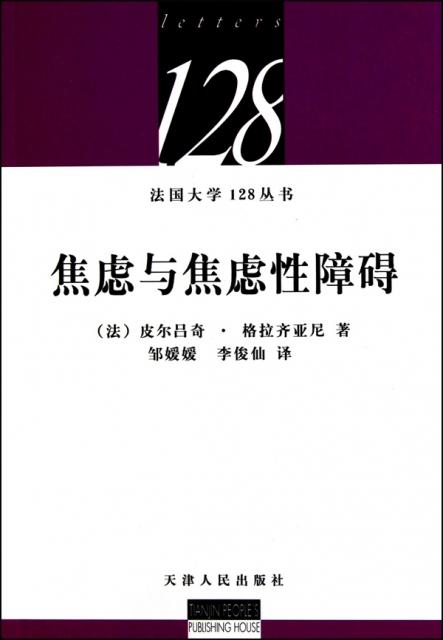 焦慮與焦慮性障礙/法國大學128叢書