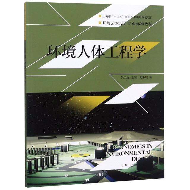 環境人體工程學(環境藝術設計專業標準教材)