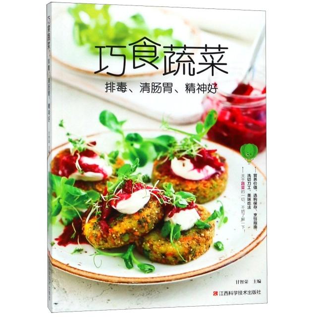 巧食蔬菜(排毒清腸胃精神好)