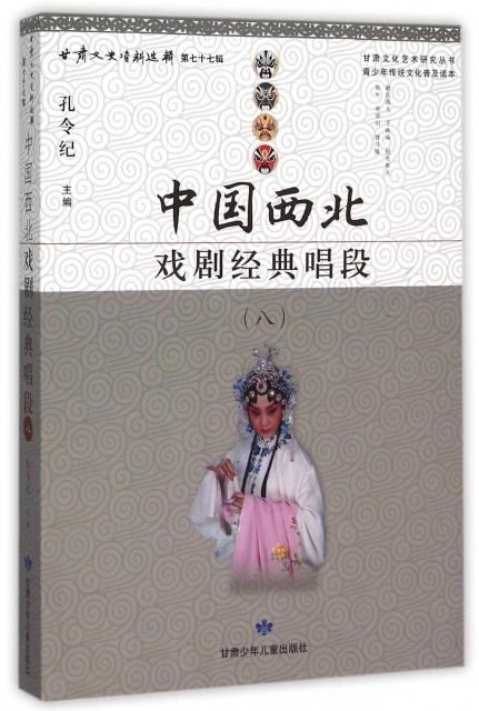 中國西北戲劇經典唱段