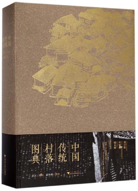 中國傳統村落圖典(精