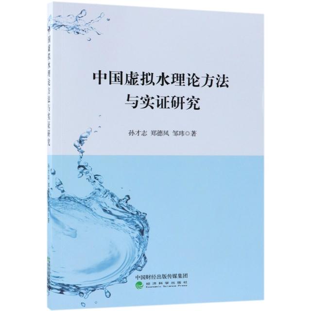 中國虛擬水理論方法與實證研究