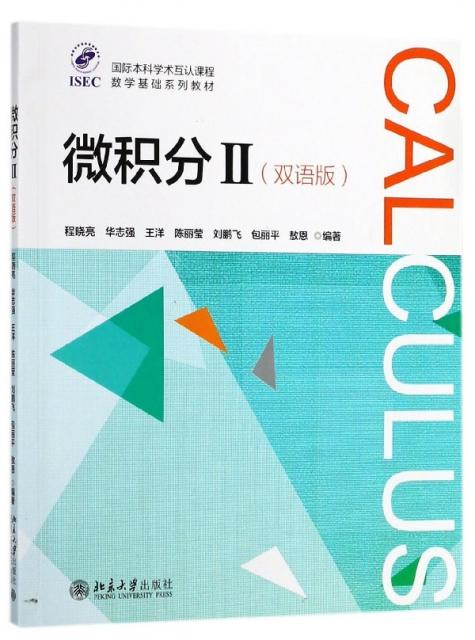 微積分(Ⅱ雙語版國際本科學術互認課程數學基礎繫列教材)