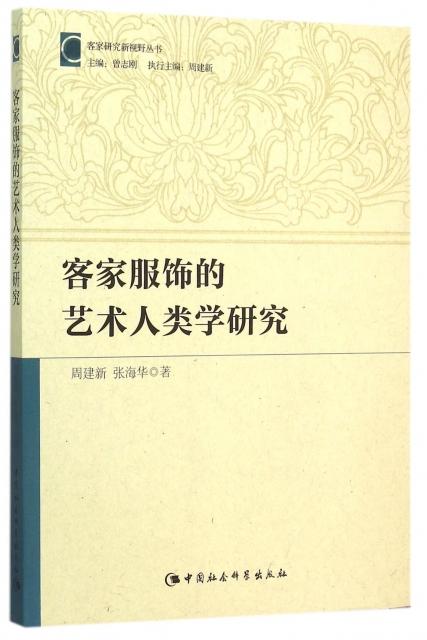 客家服飾的藝術人類學研究/客家研究新視野叢書