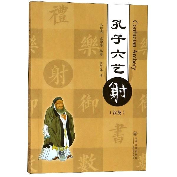 孔子六藝(射漢英)