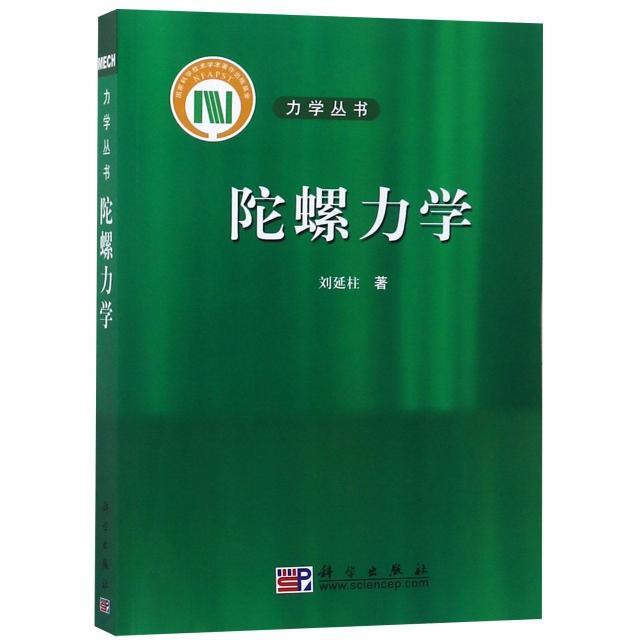 陀螺力學(第2版)/力學叢書