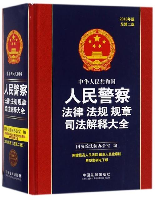 中華人民共和國人民警察法律法規規章司法解釋大全(2018年版總第2版)(精)