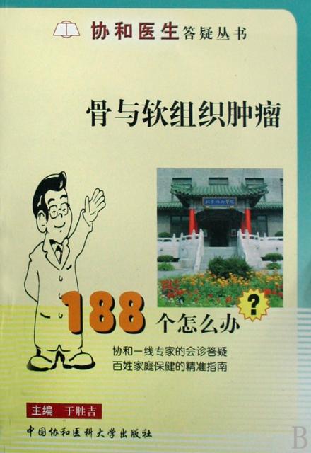 骨與軟組織腫瘤188個怎麼辦/協和醫生答疑叢書