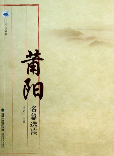 莆陽名篇選讀/歷史文