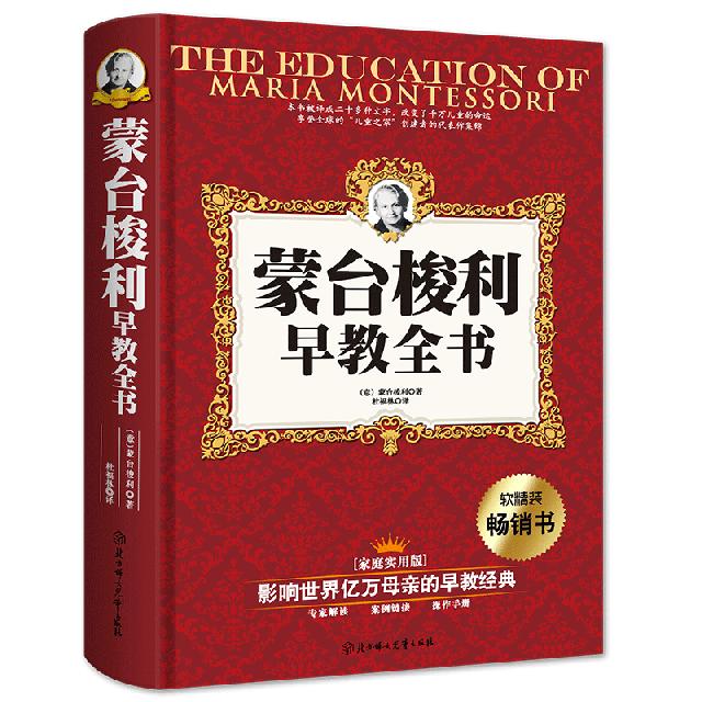 影響世界億萬母親的早教經典—蒙臺梭利早教全書(軟精裝)