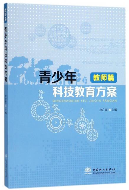 青少年科技教育方案(