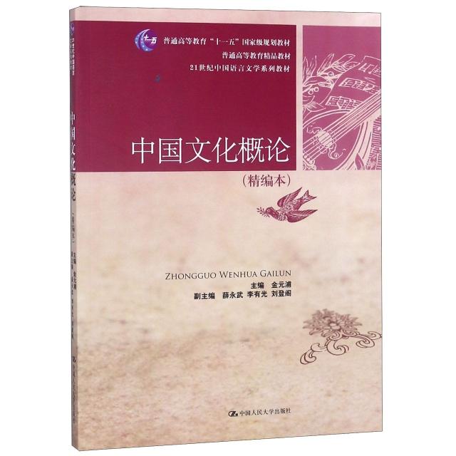 中國文化概論(附光盤精編本21世紀中國語言文學繫列教材普通高等教育十一五國家級規劃
