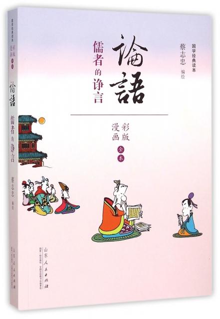 論語(儒者的諍言漫畫