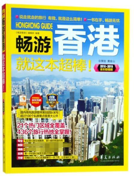 暢遊香港就這本超棒(