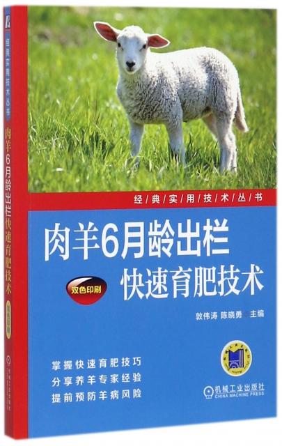 肉羊6月齡出欄快速育肥技術(雙色印刷)/經典實用技術叢書