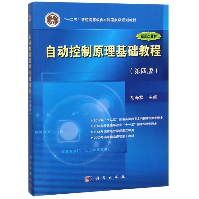 自動控制原理基礎教程(第4版十二五普通高等教育本科國家級規劃教材)