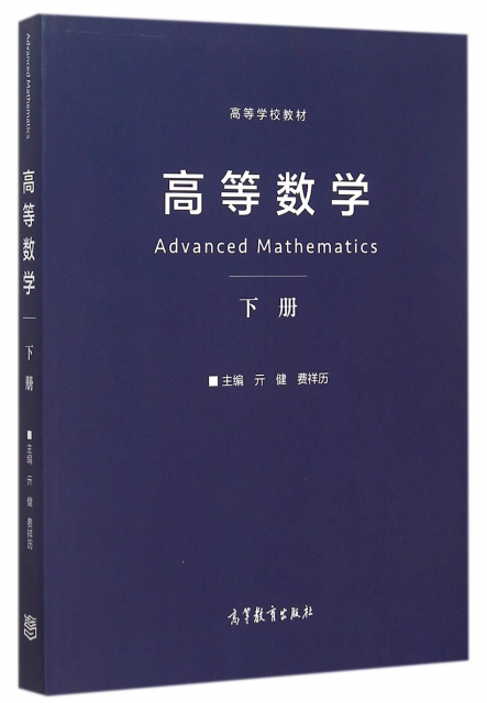 高等數學(下高等學校教材)