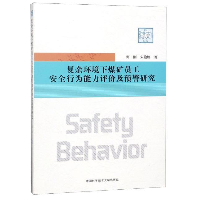 復雜環境下煤礦員工安全行為能力評價及預警研究/博士論叢