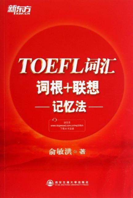 TOEFL詞彙詞根+聯想記憶法