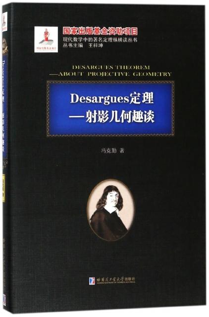 Desargues定理--射影幾何趣談(精)/現代數學中的定理縱橫談叢書