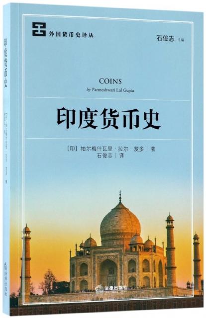 印度貨幣史/外國貨幣