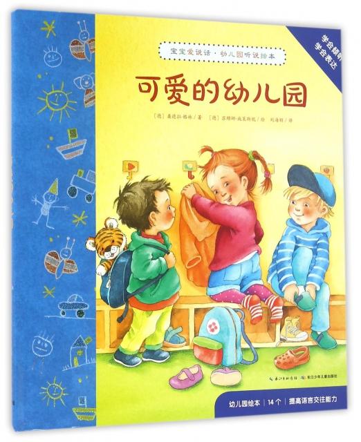 可愛的幼兒園(精)/寶寶愛說話幼兒園聽說繪本