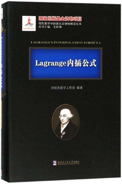 Lagrange內插公式(精)/現代數學中的定理縱橫談叢書