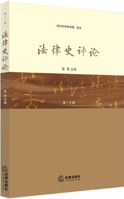 法律史評論(第10卷)