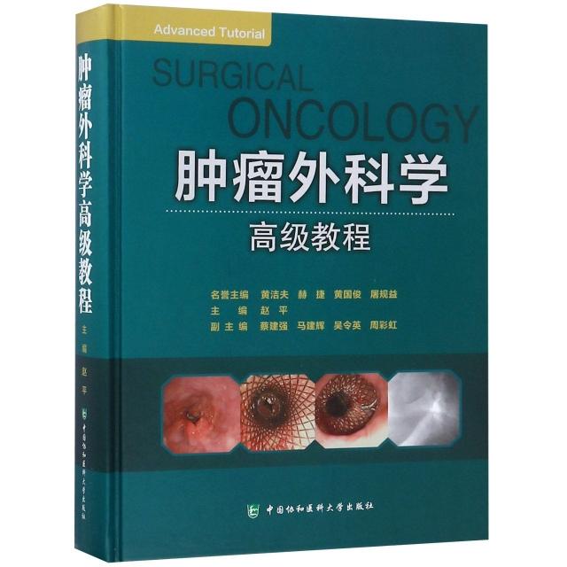 腫瘤外科學高級教程(精)