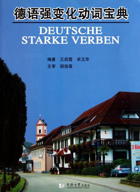 德語強變化動詞寶典