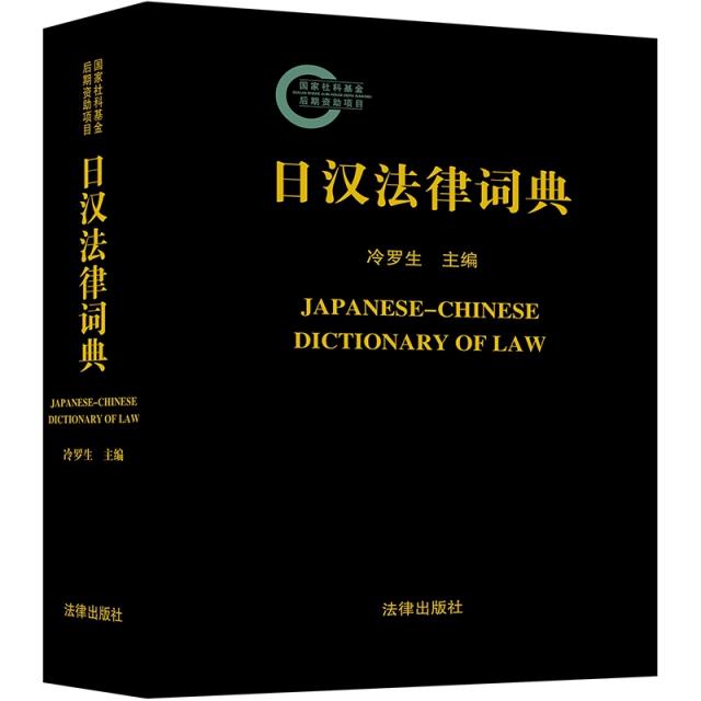 日漢法律詞典