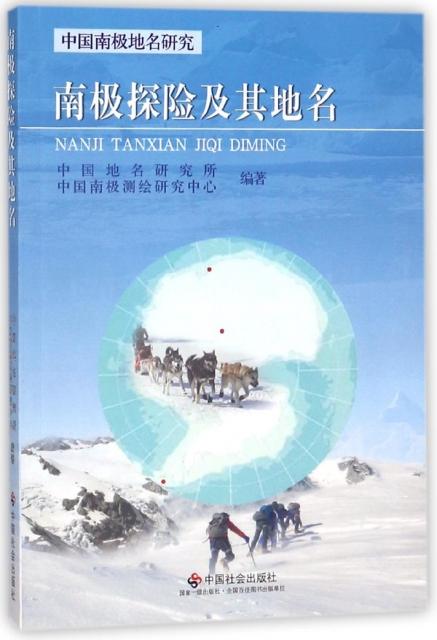 南極探險及其地名(中