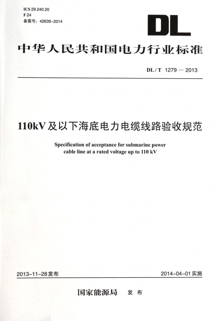 110kV及以下海底電力電纜線路驗收規範(DLT1279-2013)/中華人民共和國電力行業標準