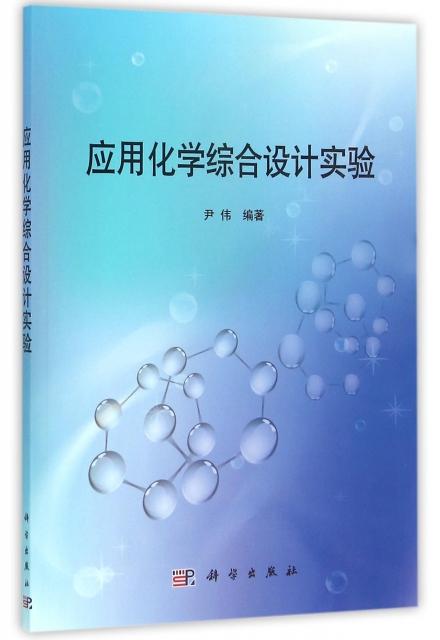 應用化學綜合設計實驗