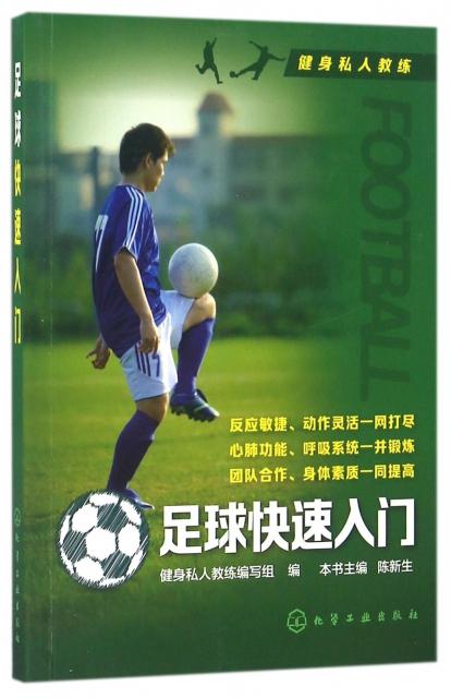足球快速入門/健身私人教練