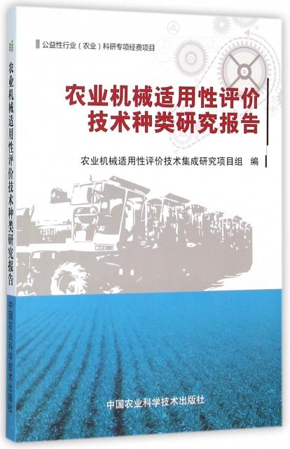 農業機械適用性評價技