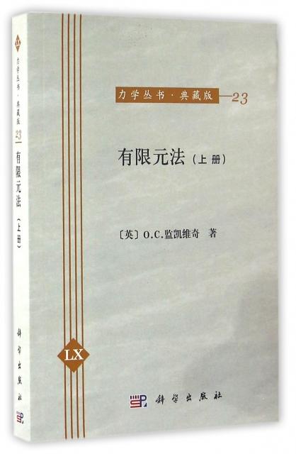 有限元法(典藏版上)