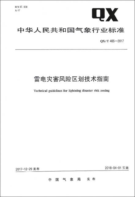 雷電災害風險區劃技術指南(QXT405-2017)/中華人民共和國氣像行業標準